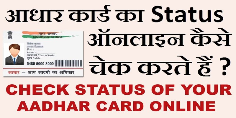 How to check aadhar card status by SMS offline