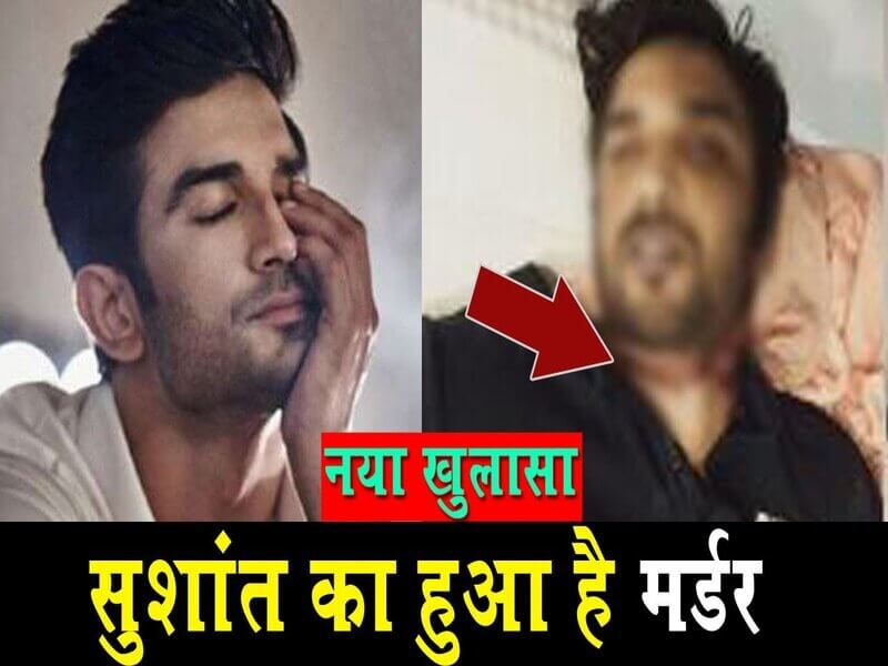 Latest Update On Sushant Singh' Case | Sushant murder case cbi #sushantsingh guest post - letsaskme